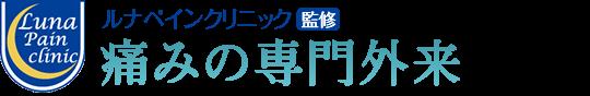 病気・症状別 専門サイト 監修:ルナペインクリニック